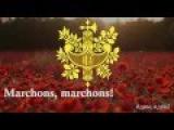 Гимн Франции -