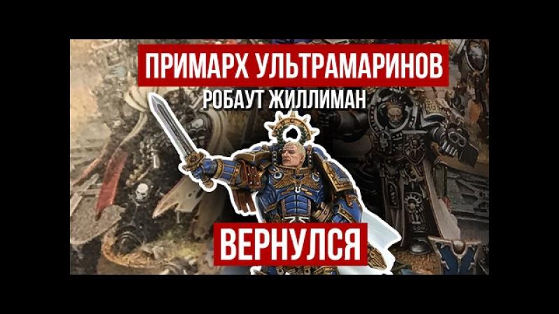 Примарх Робаут Жиллиман ВЕРНУЛСЯ!