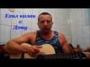 Казачья лезгинка на гитаре Ехал казак с Дону...