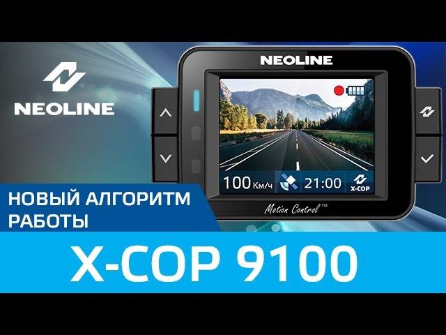 NEOLINE X COP 9100 Новый алгоритм работы
