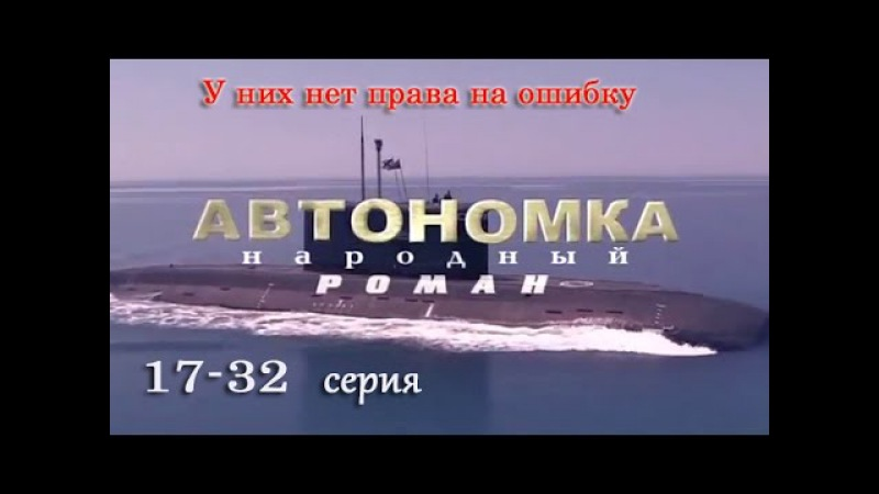 Автономка 17,18,19,20,21,22,23,24,25,26,27,28,29,30,31,32 серия Боевик, Драма, Военный, Приключения