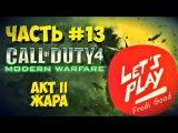 Прохождение Call of Duty 4 Modern Warfare. Часть #13. Акт II - Жара.