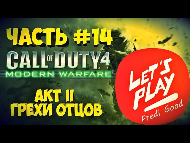 Прохождение Call of Duty 4: Modern Warfare. Часть 14. Акт II - Грехи отцов.