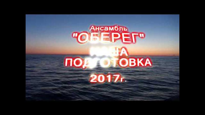 АнсамбльОБЕРЕГ КЛИП супер-подготовка к ОТЧЁТНИКУ 2017. ДКВЫСТРЕЛ