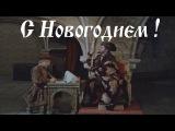 Прикольное поздравление Ваньки Грозного  С Новогодием -НОВИНКИ 2017