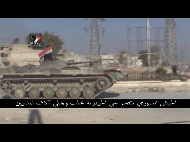 Алеппо. Эпизоды штурма Аль-Хайдария