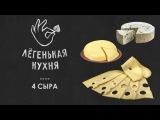 Паста 4 сыра 🧀 | Легенькая кухня