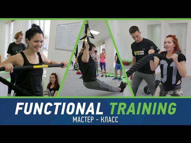 Семинар Функциональные тренировки с различным оборудованием с отзывами
