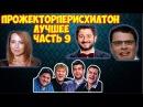 Зололые хиты9 ПРОЖЕКТОР ПЕРИС ХИЛТОН