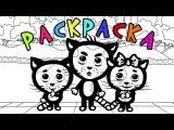 Раскраски - Три котенка все серии - Развивающий мультфильм