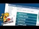 Как сделать меню группы в контакте оформление Видеоуроки kopirka-ekb