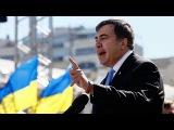 НОВОЕ! Саакашвили: А сейчас я расскажу что мы сделаем чтобы поставить на место вл...