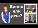 Дизайн интерьера ванной комнаты. Выбор ванны - размер, форма и место установки. Выпуск 2.
