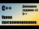 Напишите программу, проверяющую число, введенное с клавиатуры на четность. Домашнее задание. C 2.