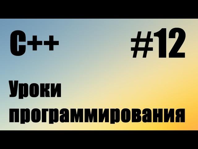 If else. Конструкция логического выбора if. Лесенка if - else if. Примеры использования. Урок 12.