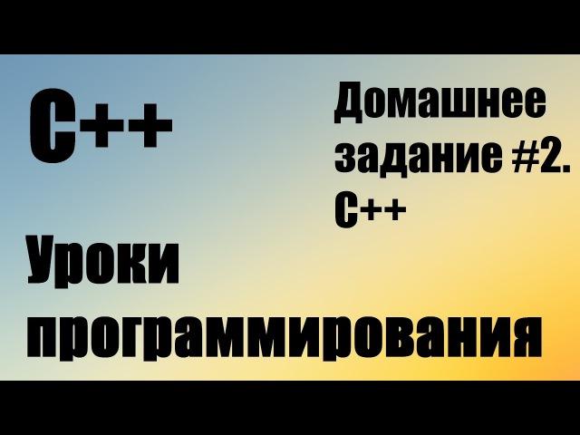 Напишите программу проверяющую число введенное с клавиатуры на четность Домашнее задание C 2
