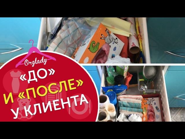 Организация хранения на кухне. «ДО» и «ПОСЛЕ» работы организатора пространства.