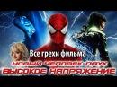 Все грехи фильма Новый Человек-паук Высокое напряжение