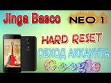 Hard reset и обход Google на Jinga Basco NEO 1
