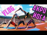 Yogalife Fest в ЯРЕМЧЕ. АКРО ЙОГА/ACRO YOGA ( VLOG )
