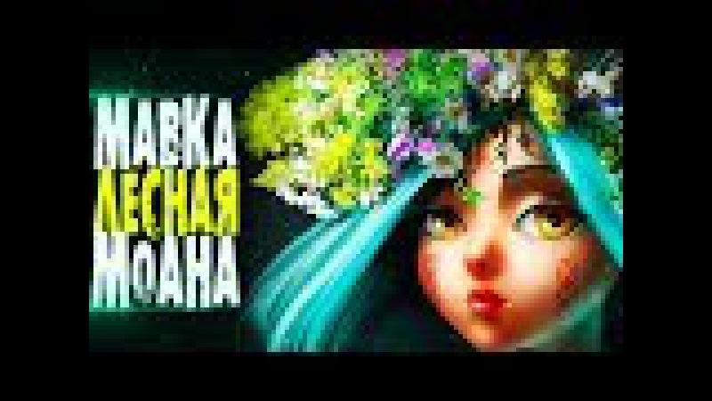 МАВКА НОВАЯ ПРИНЦЕССА ДИСНЕЯ ОБЗОР ЛЕСНАЯ ПЕСНЯ Трейлер 2019 Mavka the forest song Лісова