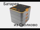 Техно новости лазер для связи, экг в гаджетах. батарея от Сколково