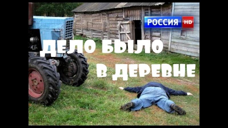 ДЕЛО БЫЛО В ДЕРЕВНЕ комедийная мелодрама новинка про деревню HD
