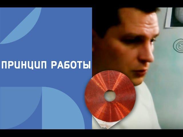 1. Принцип работы катушки Мишина (вихревая медицина)