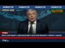 Юрий Береза нарушил закон Украины призвав националистов в случае смены власти