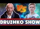 Дружко шоу Как набрать просмотры на YouTube Пародия