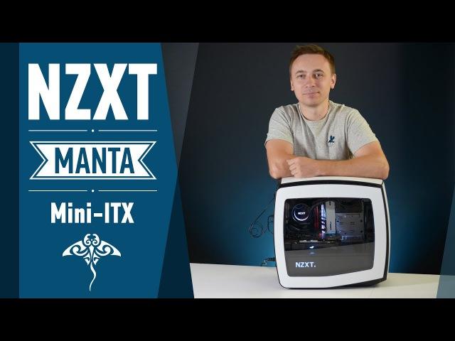 NZXT MANTA: КРАСИВЫЙ И ПРОСТОРНЫЙ MINI-ITX