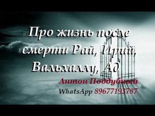 Про жизнь после смерти Рай, Ирий, Вальхаллу, Ад