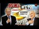 КОНЕЦ СВЕТА 2017/ОТМЕНЯЕТСЯ