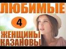 любимые женщины казановы 2014 4 серия смотреть онлайн 20 09 2014