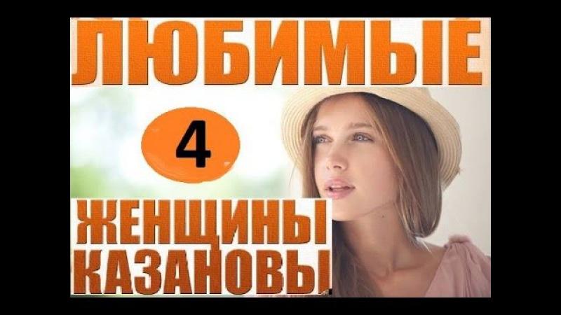любимые женщины казановы (2014) 4 серия смотреть онлайн 20/09/2014