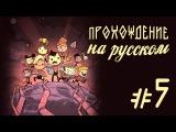 Oxygen Not Included (Прохождение на русском) #5 : Очищение воздуха