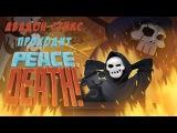 Peace, Death! 2 серия - Агенты парадокса