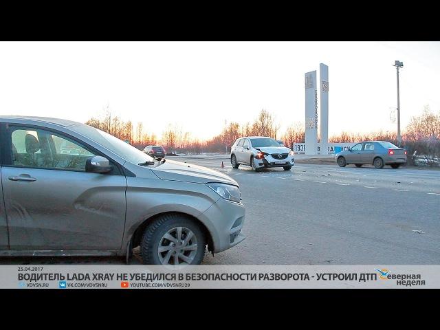 Водитель Lada Xray не убедился в безопасности разворота - устроил ДТП СЕВЕРНАЯ НЕД ...