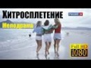 ХИТРОСПЛЕТЕНИЕ 2016, интересная мелодрама, русская новинка этого года 2016