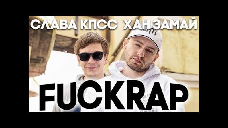 СЛАВА КПСС ХАН ЗАМАЙ - F*CKRAP