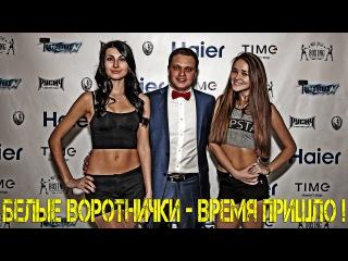 БЕЛЫЕ ВОРОТНИЧКИ - ВРЕМЯ ПРИШЛО ! - PROMO VIDEO