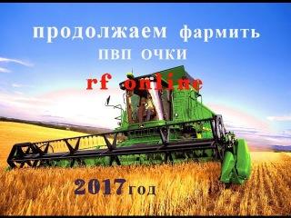 rf online Фарм пвп очков 2017 год