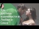 Как достичь взаимности в Любви и в Сексе Вебинар Елизаветы Вацлавской.