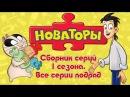 Новаторы - Мегасборник Все серии 1 сезона Развивающий мультфильм