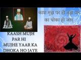 Sufi Qawwali Kash Mujh Par Hi Mujhe Yaar Ka Dhoka Ho Jaye Sarfaraz Chishti