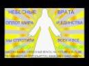 Смотреть всем!!! - гимн будущего государства - Небесные Врата