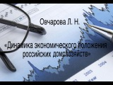 Овчарова Л. Н. «Динамика экономического положения российских домохозяйств
