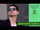 Дмитрий Бабак. - Вона. Хто без тебе я. Фан-зона на Софии. Киев, 02.05.2017