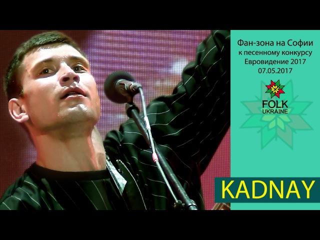 KADNAY Концерт в Фан зоне на Софии Киев Софиевская площадь 07 05 2017