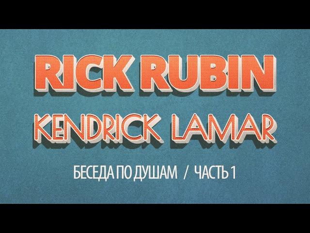 Rick Rubin Kendrick Lamar - Беседа по душам 1 [Рифмы и Панчи]